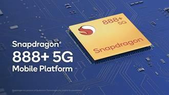 高通推Snapdragon 888 Plus新平台 多款品牌Q3起陸續搭載上市