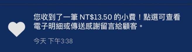 男外送員開心地將小費明細上傳分享。(圖/翻攝自UberEats 台北(交流、討論區))