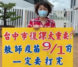 台中市議員籲教師9/1前疫苗一定要打完 學童安心復課