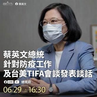 美TIFA明重啟 蔡英文:將討論簡化疫苗等進出口程序