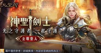 《天堂M》光之守護者「神聖劍士」6月30日改版上線、女力再起!