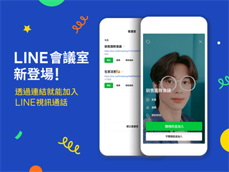 Google Meet不限時優惠終止 LINE會議室積極搶客
