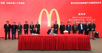陸麥當勞今年開店速度史上最快 總店數衝4500家