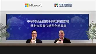 台灣微軟攜手開發金 導入雲端解決方案