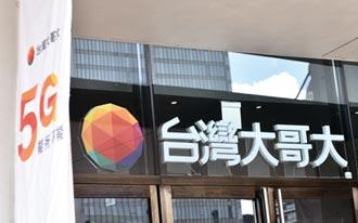 台灣大5G開台周年 用戶達80萬