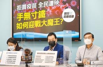 擋買疫苗 藍委嗆陳時中下台