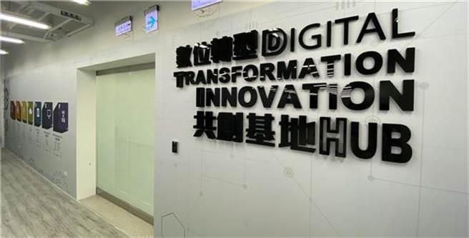 (全台首座 數位轉型DTIH共創基地(Digital Transformation Innovation Hub),位於高雄軟體園區鴻海研發大樓2樓。圖/經濟部提供)