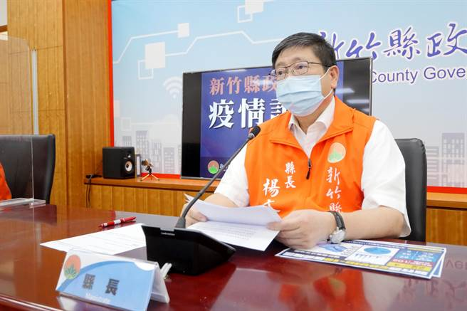 新竹縣長楊文科29日宣布新增4名確診者、2人確診後過世。(翻攝照片)
