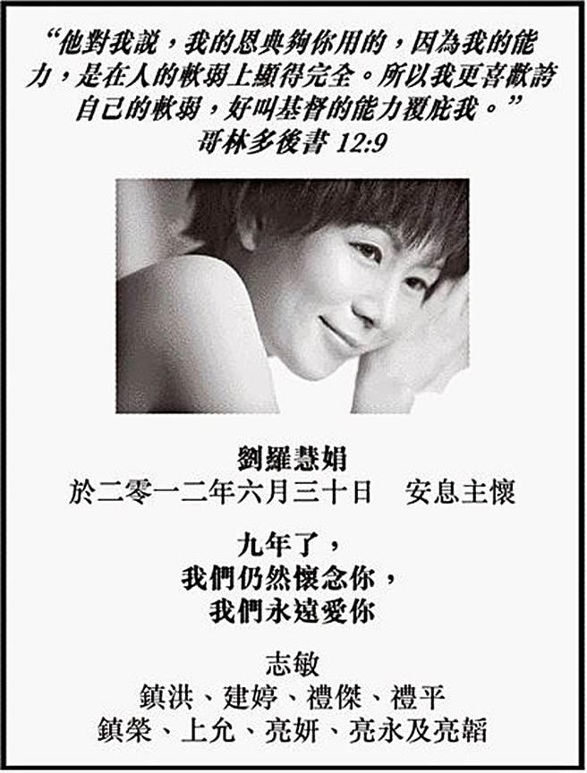 劉志敏今年依舊在羅慧娟忌日前夕登報懷念妻子。(圖/取自《on.cc東網》)