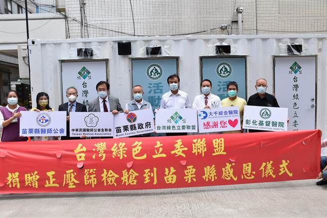 蘇嘉全代表綠色立委聯盟捐贈大型篩檢艙給苗栗縣政府。(謝明俊攝)
