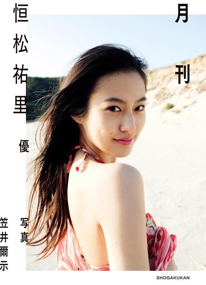 恒松祐里7月5日她將發行首本寫真集。(雅慕斯娛樂提供)