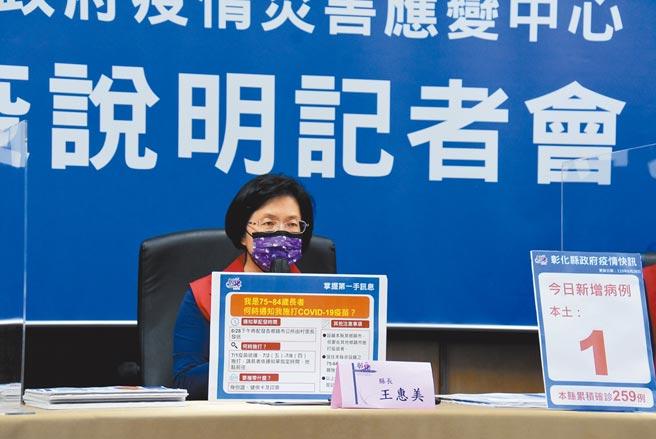 彰化縣長王惠美28日公布新增30幾歲男性物流業工作者染疫,且其母親、大姑姑也採檢陽性,傳播力仍高。(謝瓊雲攝)