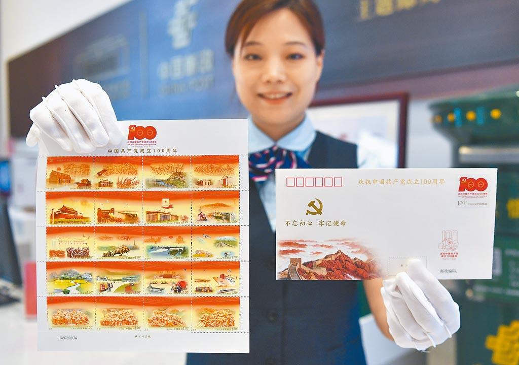 大陸《中國共產黨成立100周年》紀念郵票和紀念封,29日在北京發布。中國郵政將於7月1日發行紀念郵票1套20枚,紀念封1套1枚。(新華社)
