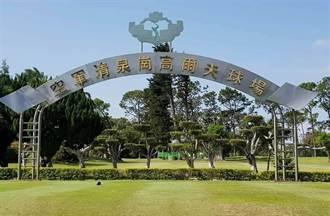 清泉崗球場總經理沒戴罩違規打小白球 空軍啟動調查