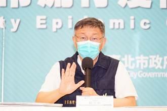 台北市疫苗預約破6萬人 柯文哲:對莫德納情有獨鍾