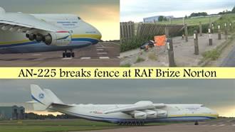 最大運輸機An-225 起飛氣流沖垮機場圍欄