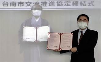 台南、京都視訊締盟 共同創造新的歷史