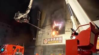 31人待救援!彰化喬友大廈大火 樓上是防疫旅館