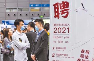 江蘇平均年薪 首破10萬人民幣