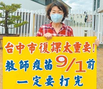 國民黨籲教職員優先施打疫苗