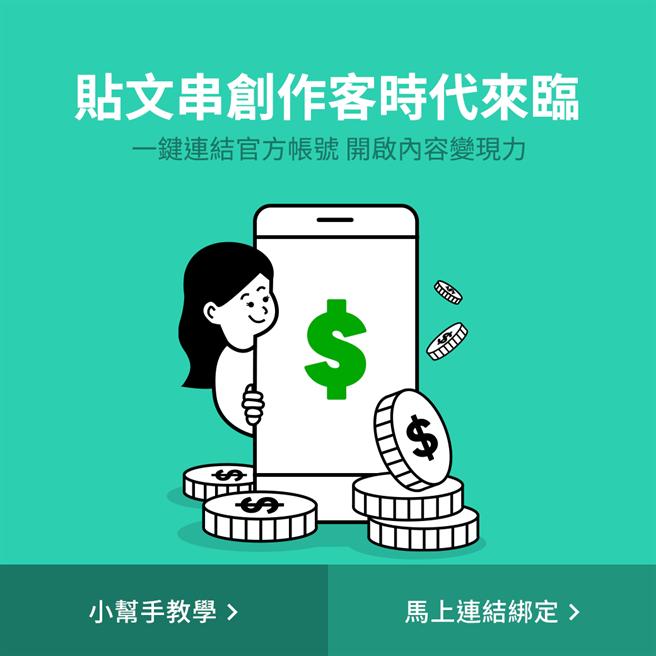 LINE貼文串於6月15日推出全新『營利功能』,力挺創作新銳,開啟內容變現力。(LINE提供/黃慧雯台北傳真)