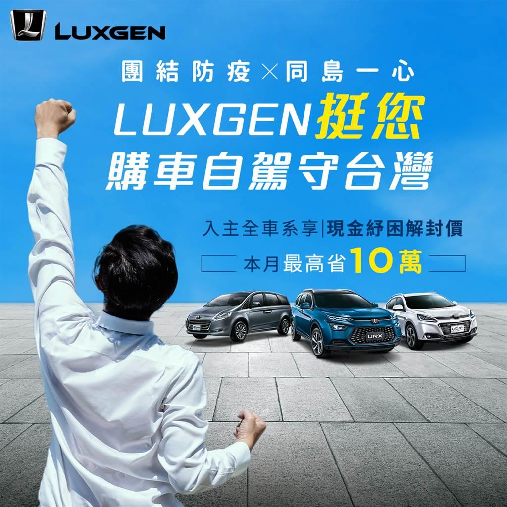 7月入主LUXGEN全車系可享現金紓困解封價,購車優惠最高省10萬。