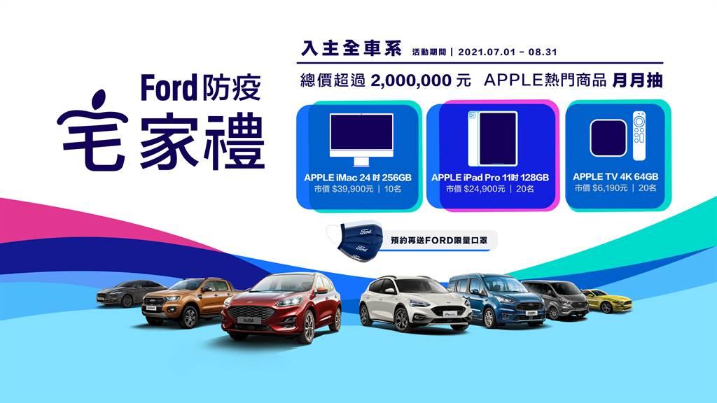 七月起入主Ford全車系,即有機會抽中Apple最新系列商品,連兩個月至8月31日止,共抽出100名,總價值超過200萬元。