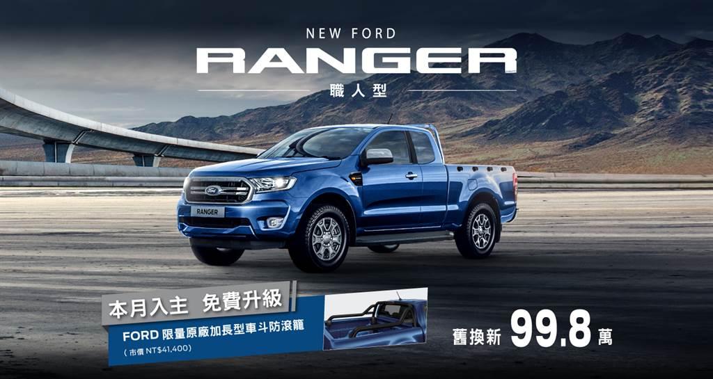 21年式New Ford Ranger職人型舊換新優惠價99.8萬,再享免費升級原廠加長型車斗防滾籠(市價NT$ 41,400),限量25組。