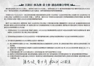 4公投領銜人聯合聲明 籲中選會兼顧防疫與保障民權辦公投