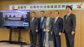 台南和京都簽署交流協定書 謝長廷:反應台日民間友好