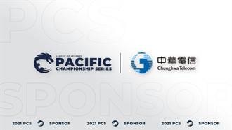 中華電信結盟《2021 PCS 太平洋職業聯賽》 期盼為賽區打造更佳的電競環境