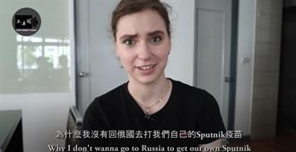 台灣這點贏全球 俄羅斯正妹不回國打疫苗原因曝光