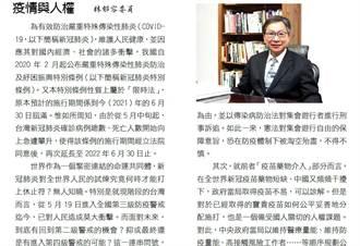 監委林郁容:疫苗短缺、中國頻干擾下 可以諒解政府取得疫苗不易
