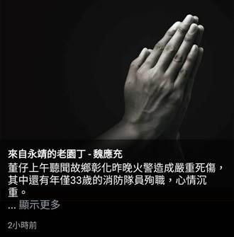 【4死惡火】勇消救人殉職 魏應充將捐百萬給其家人