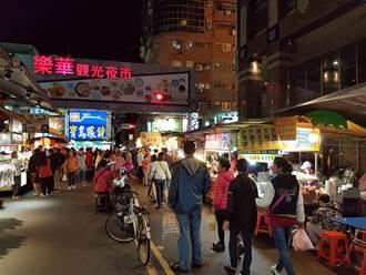 受不了了!永和樂華夜市今晚恢復營業 總量管控限1500人