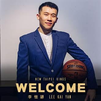 PLG》全能後衛李愷諺加盟新北國王 目標為新北市奪冠