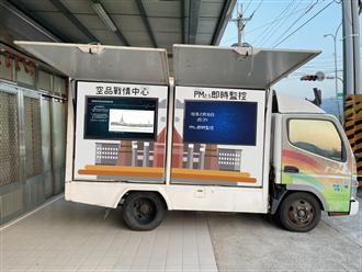 苗栗縣政府啟用移動式空氣品質監測車