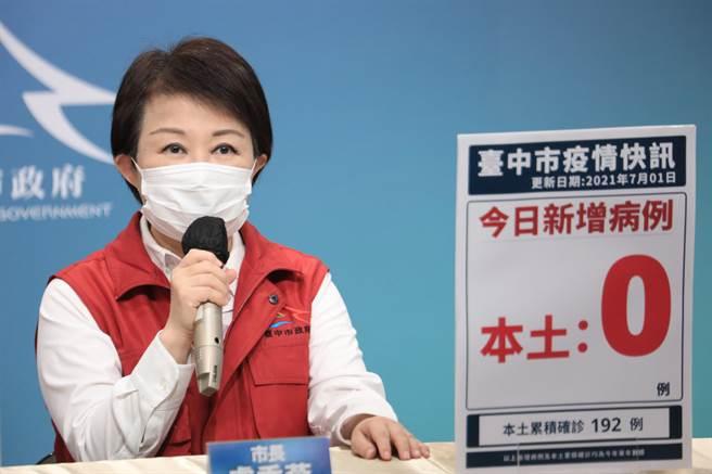 台中市連續6天「嘉玲」,市長盧秀燕指出,施打疫苗將「遍地開花」。(台中市政府提供/張妍溱台中傳真)