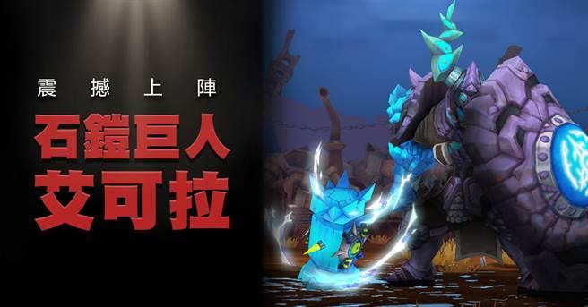 《龍之谷:新世界》石鎧巨人艾可拉