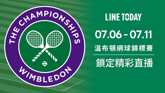 LINE TODAY首次攜手博斯體育台加入溫網直播行列,將於7月6日起直播八強賽事。(LINE提供/黃慧雯台北傳真)