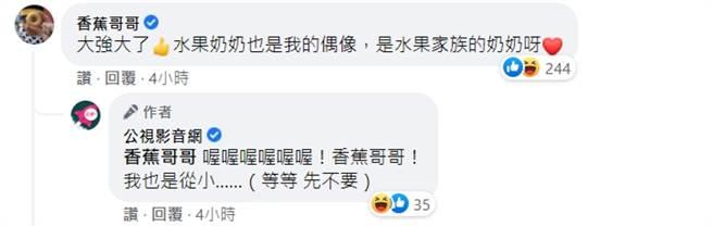 公視臉書也成功釣出香蕉哥哥在底下回應。(圖/ 摘自公視影音網臉書)
