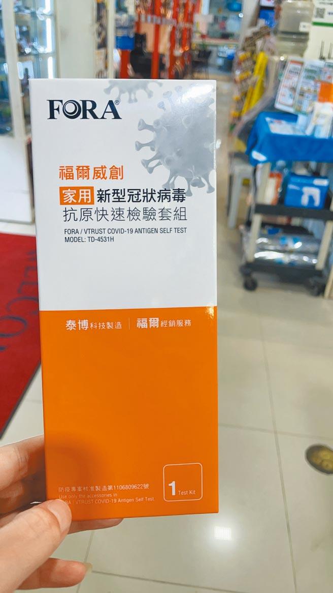 車麗屋開賣福爾威創家用新型冠狀病毒抗原快速檢驗組單入組,售價350元,會員特價315元;同時也販售5入組,每組原價1700元,會員特價1550元。(車麗屋提供)
