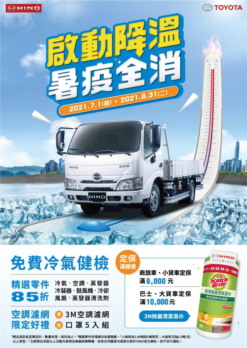 HINO舉辦 「啟動降溫,暑疫全消」回廠活動。