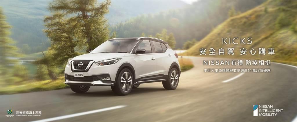為感謝車主持續力挺,自2021年7月1日至7月30日止,入主NISSAN KICKS即享首期牌照稅、燃料稅 NISSAN 幫你付的購車優惠。