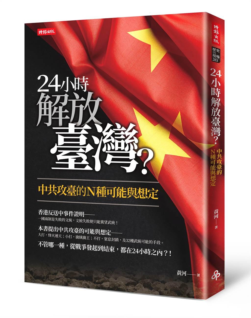 《24小時解放臺灣?:中共攻臺的N種可能與想定》。(時報出版提供)
