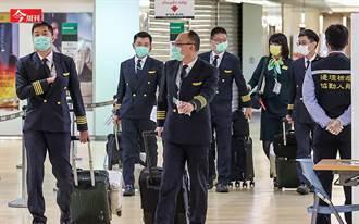 國籍航空機組員檢疫新制「做半套」?未完成居檢仍可派飛 專家憂再度出現病毒破口