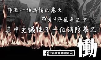 葉毓蘭》哀悼消防弟兄等四名無辜者