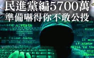 民進黨編5700萬「宣傳公投」 羅智強辦公室主任曝對抗唯一方法