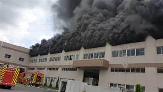 台南華崧工業廠房大火 濃煙遮蔽全面燃燒灌救中