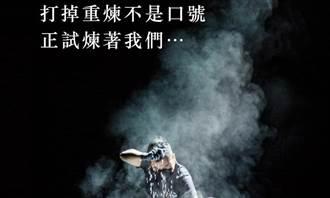 朱宗慶》「打掉重煉」不是口號 正試煉著我們